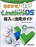 おまかせ!LindowsOS4.0導入&活用ガイド