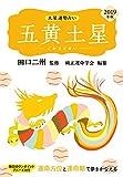 2019年版 五黄土星 (九星運勢占い)