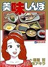 美味しんぼ 第42巻