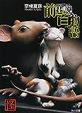前巷説百物語 (角川文庫)