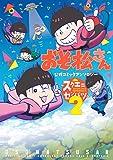 おそ松さん 公式コミックアンソロジー~スクエニセンバツ~ 2巻 (デジタル版Gファンタジーコミックス)