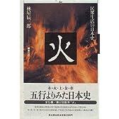火―民衆生活の日本史