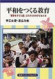 平和をつくる教育―「軍隊をすてた国」コスタリカの子どもたち (岩波ブックレット (No.575))