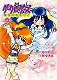ダークローダーズ—魔王のおしごと (4) (Gum comics)
