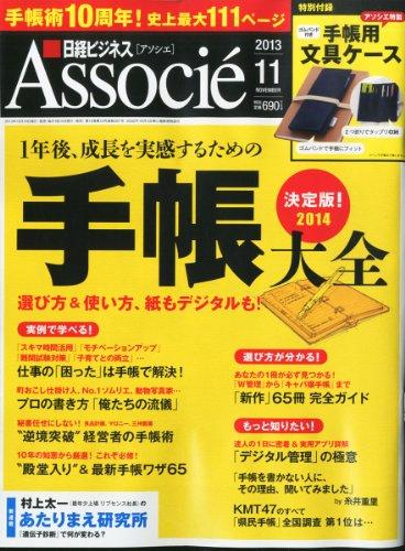日経ビジネス Associe (アソシエ) 2013年 11月号の詳細を見る