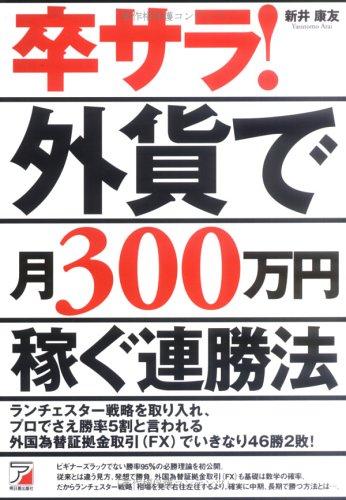 卒サラ! 外貨で月300万円稼ぐ連勝法 (アスカビジネス)