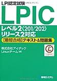 LPI認定試験LPICレベル2《201/202》リリース2対応【最短合格】テキスト&問題集