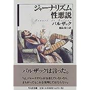 ジャーナリズム性悪説 (ちくま文庫)