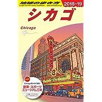 B11 地球の歩き方 シカゴ 2018~2019