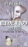 白虎村の惨劇 (トクマ・ノベルズ)