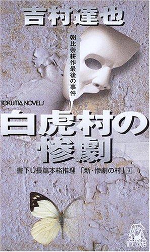 白虎村の惨劇 (トクマ・ノベルズ)の詳細を見る