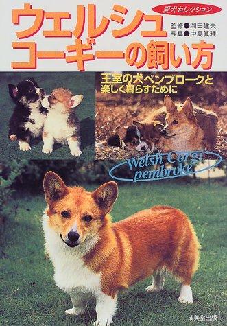 ウェルシュ・コーギーの飼い方―王室の犬ペンブロークと楽しく暮らすために (愛犬セレクション)の詳細を見る