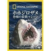 ナショナル ジオグラフィック[DVD] ホホジロザメ 恐怖の殺戮マシーン