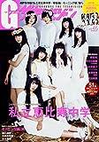G(グラビア)ザテレビジョン vol.45 (カドカワムック)