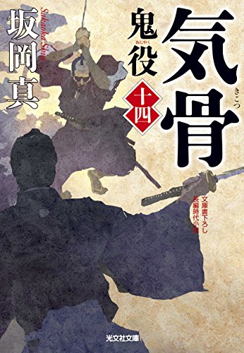気骨: 鬼役(十四) (光文社時代小説文庫)の詳細を見る