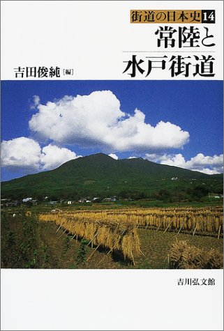常陸と水戸街道 (街道の日本史)