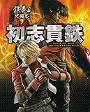 鉄拳6 攻略本 上巻 初志貫鉄 (エンターブレインムック ARCADIA EXTRA VOL. 55)