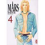 MARS ―マース―(4) (講談社漫画文庫)