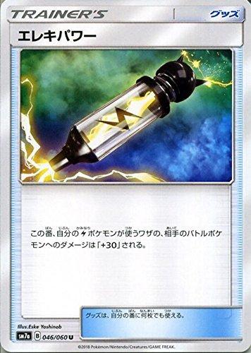 ポケモンカードゲーム SM7a 強化拡張パック 迅雷スパーク エレキパワー U | ポケカ グッズ トレーナーズ
