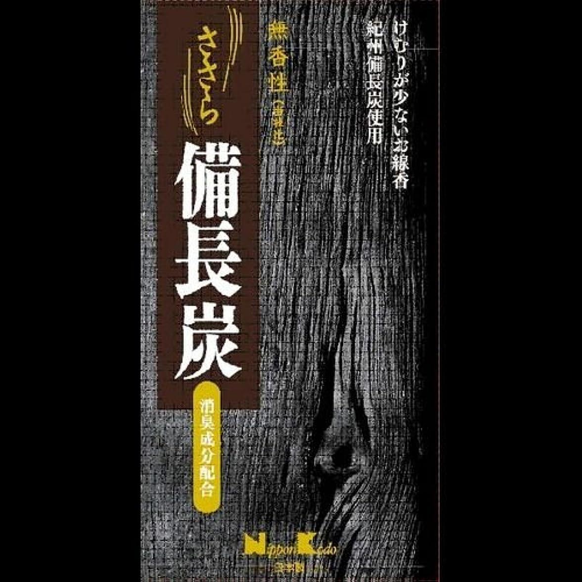 平等同時コットン【まとめ買い】ささら備長炭 無香性 バラ詰 ×2セット