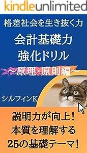 会計基礎力強化ドリル~原理・原則編~