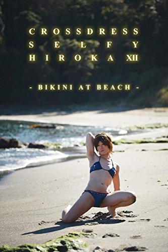 女装子ヒロカの自画撮りグラビア #12 ビーチでビキニ Crossdress Selfy Hiroka