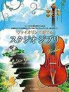 ヴァイオリンで奏でるスタジオジブリ ピアノ伴奏&ピアノ伴奏CD付