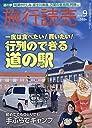 旅行読売 2019年 09 月号 雑誌