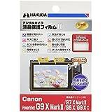 HAKUBA デジタルカメラ液晶保護フィルムMarkII Canon PowerShot G9 X MarkII / G7 X MarkII / G5 X / G9 X専用 DGF2-CAG9XM2