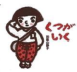 くつがいく (日・中・韓 平和絵本)