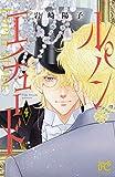 ルパン・エチュード(4) (プリンセス・コミックス)