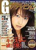 Gザテレビジョン vol.8 (カドカワムック 259)