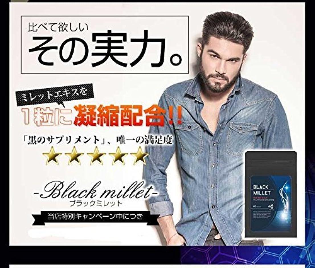 災難旅健康的Black millet (ブラックミレット)/【CC】