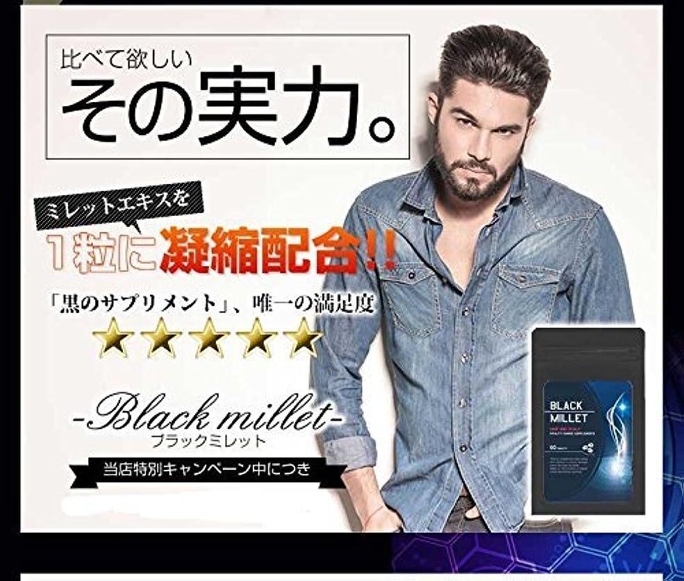 フェッチ影のある結論Black millet (ブラックミレット)/【CC】