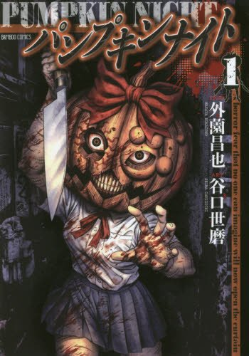 パンプキンナイト 1 (バンブーコミックス)