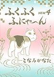 ふくふくふにゃ~ん NEW(4) (KCデラックス BE LOVE)