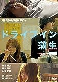 ドライブイン蒲生[DVD]
