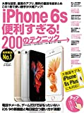Appleのiphone6s Best Deals - iPhone 6s便利すぎる! 200のテクニック