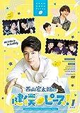 西山宏太朗の健僕ピース!1 特装版[DVD]
