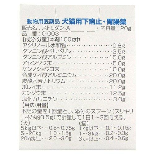 ゲンダイ (GENDAI) ストリゲン‐A 20g (動物用医薬品)