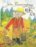 わたしの絵本、わたしの人生—ジョン・バーニンガム