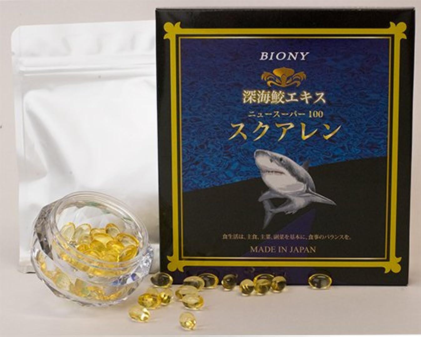 宿調和のとれたコジオスコ深海鮫エキス スクアレン(アルミパウチ)110粒