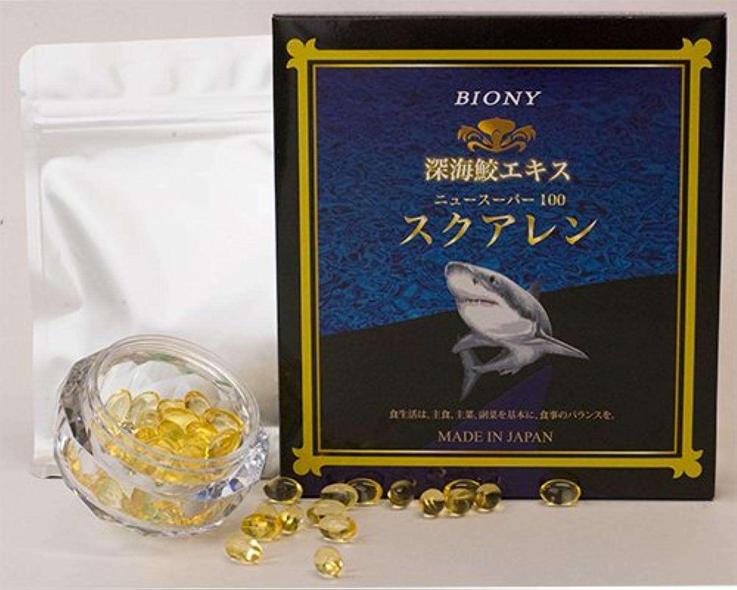 典型的なクリエイティブリアル深海鮫エキス スクアレン(アルミパウチ)110粒
