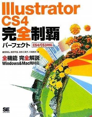 Illustrator CS4 完全制覇パーフェクト CS4/CS3対応の詳細を見る