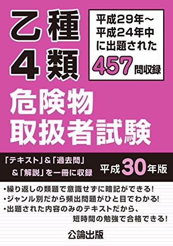 乙種4類危険物取扱者試験 平成30年版