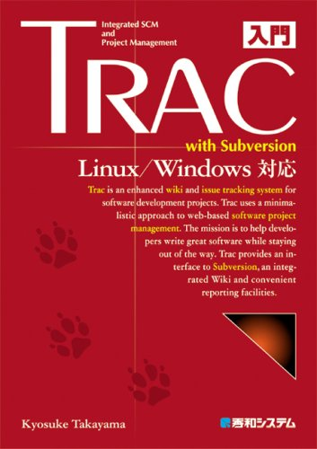 入門Trac with Subversion Linux/Windows対応