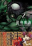妖怪戦葬 (2) (ガンガンコミックスUP!)