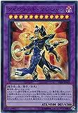 遊戯王 / クインテット・マジシャン(ウルトラレア)/ VB20-JP001 / ヴァリュアブルブック20