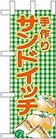 ミニのぼり旗 手作りサンドイッチ No.22624 (受注生産)