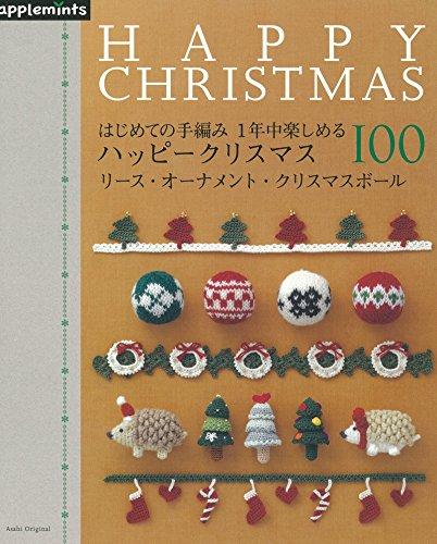 はじめての手編み クリスマスパターン100 PART2 クリスマスボール・モチーフ・エジング&ブレード・ドイリー (アサヒオリジナル)の詳細を見る